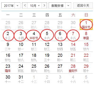 2017放假安排时间表