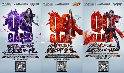 五大明星阵营等你参与 QQ游戏《夺宝斗地主》天天开赛