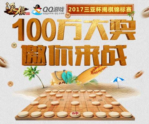 QQ游戏携手天天象棋 2017三亚杯揭棋锦标赛