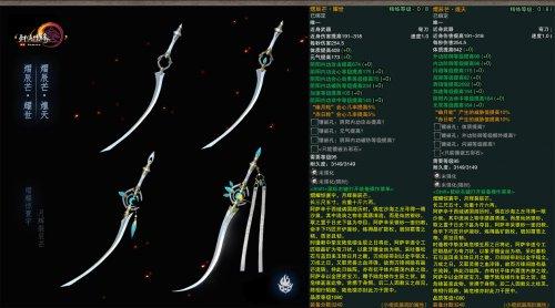 剑网3重置版小橙武什么时候出_怎么获得最高品多少什么特效属性