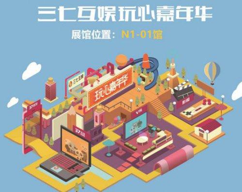 """打造""""玩心嘉年华"""" 三七互娱与您相约ChinaJoy N1-01"""
