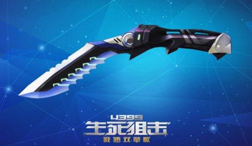 《生死狙击》全新卓越级武器套装——海王
