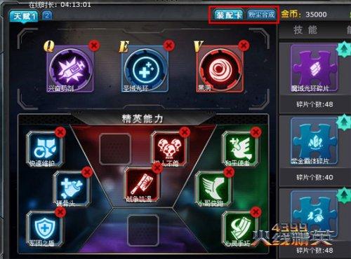 《火线精英》装配卡技能组合 天赋系统