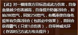 QQ水浒欢庆七周年 暹罗国战修罗