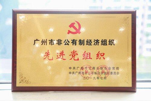 """三七互娱荣获广州市工商联""""先进党组织""""称号"""