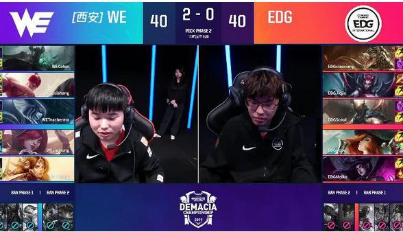 极竞技德玛西亚杯EDG上演让2追3击败WE晋级4强!