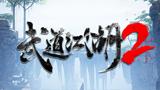 武道江湖2