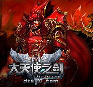 大天使之剑游戏背景