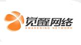 深圳市觉醒网络科技有限公司