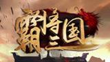 深圳市大山互动科技有限公司