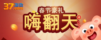 37游�虼汗�狂�g盛典!